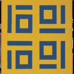 Four Tens II (back)